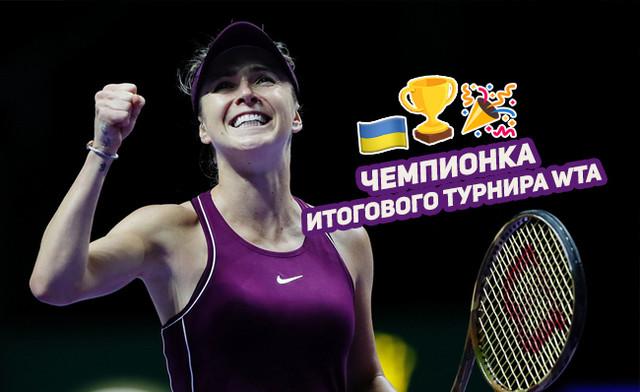 Итоговый турнир. Свитолина становится чемпионкой WTA Finals