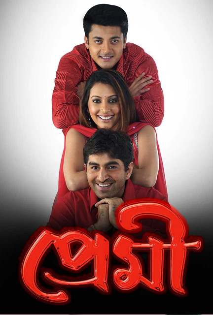 Premi (2004) HDRip Bengali 480P 500mb
