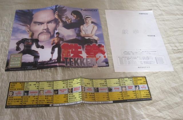 Tekken 2 manual flyer sticker a zpsayzzenjo