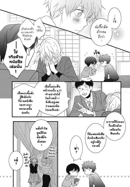 อ่านการ์ตูน Bokura wa Minna Kawaisou ตอนที่ 82 หน้าที่ 11
