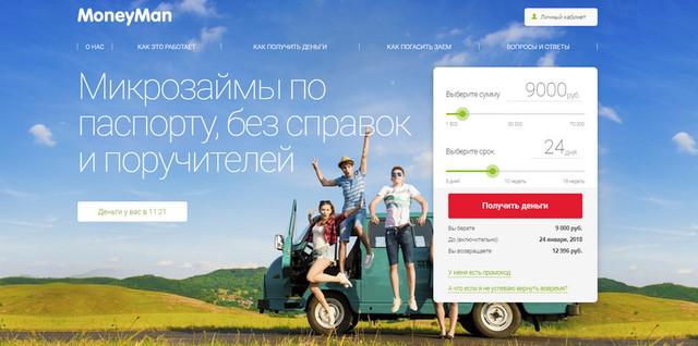 manimen_mikrozajmy_po_pasportu_bez_spravok_i_poruchitelej