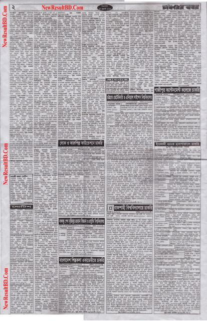 সাপ্তাহিক চাকরির খবর - Weekly Jobs Newspaper (27 July 2018)
