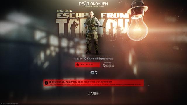 Escape_From_Tarkov_Screenshot_2018_07_12