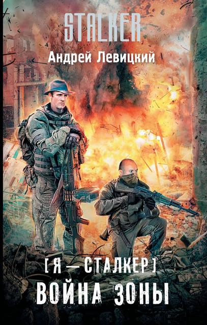 Андрей Левицкий «Я - сталкер. Война Зоны»
