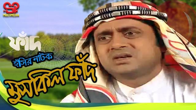 Muskill Fud 2018 Bangla Full Natok By. Akhomo Hasan & Rawnak HD