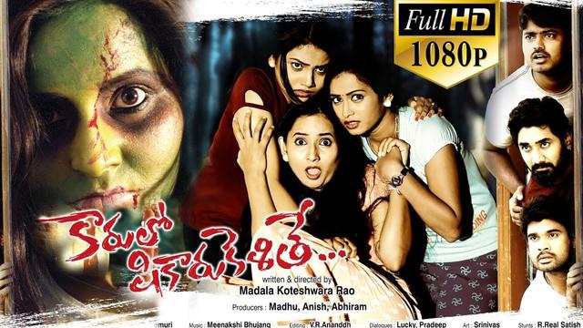 Kaarulo Shikarukelithe 2018 Hindi Dubbed Full Movie 500MB HD SoBuz IU.K