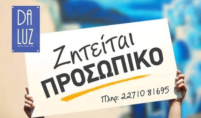 ΑΝΟΙΞΕ ΤΟ DALUZ - ZHTEITAI ΠΡΟΣΩΠΙΚΟ