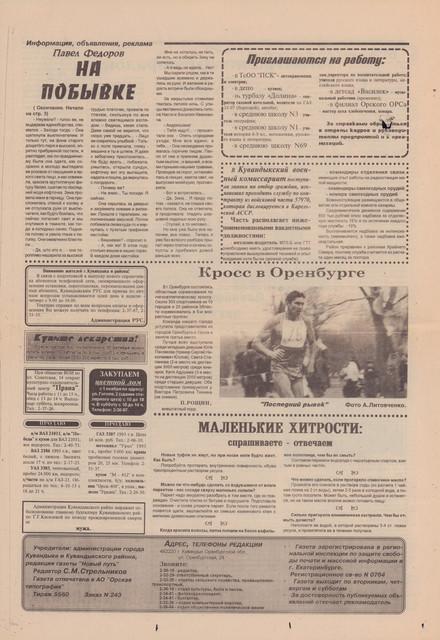 31_1995_3