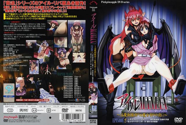 18 MANIAX Episode2 DVD 960x720 x264 AAC