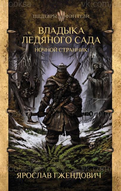 Ярослав Гжендович «Владыка ледяного сада. Ночной странник»