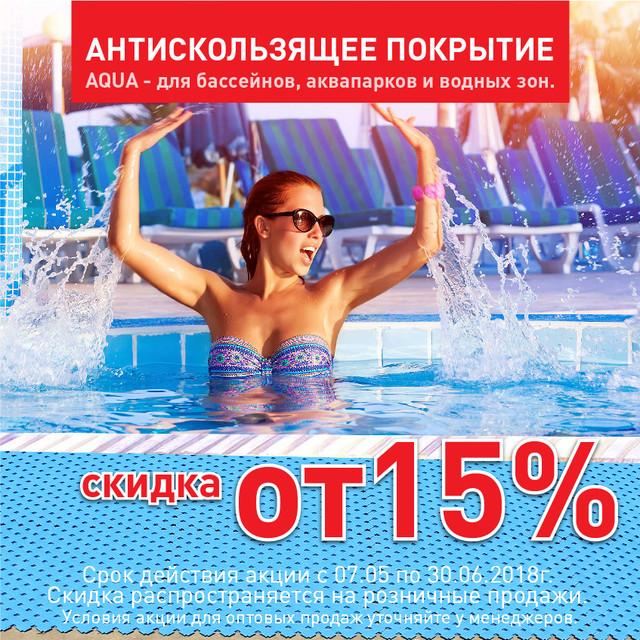 акция на противоскользящее покрытие для бассейнов