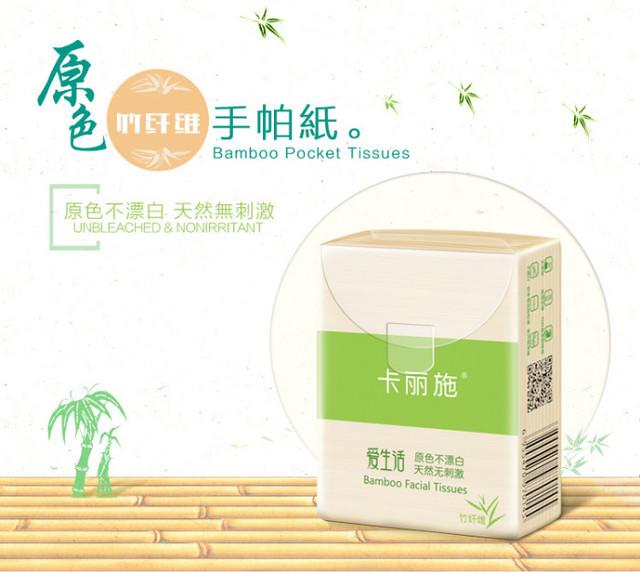 i_Life_Bamboo_Pocket_Tissues_Page_1_Image_0001