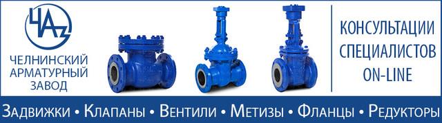 Челнинский арматурный завод - консультации специалистов - Изображение