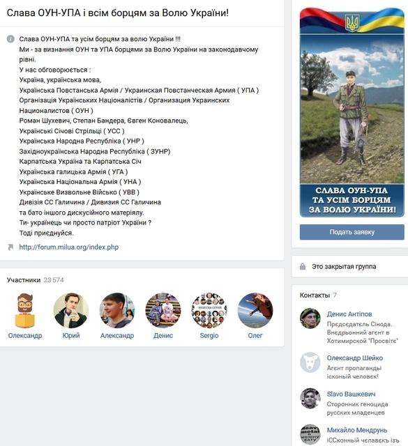 """800 антиукраинских групп действовали в санкционных российских соцсетях """"ВКонтакте"""" и """"Одноклассники"""", - Грицак - Цензор.НЕТ 2298"""
