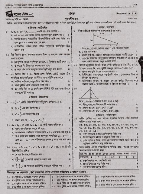 JSC Math Model Test