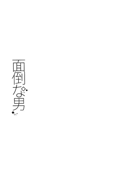 Mendou na Otoko p02 Eng