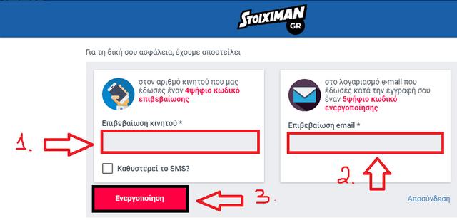 stoiximan3