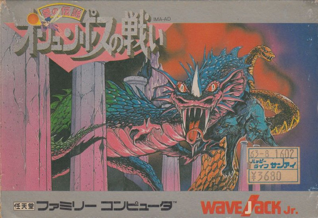 304875 the battle of olympus nes front cover