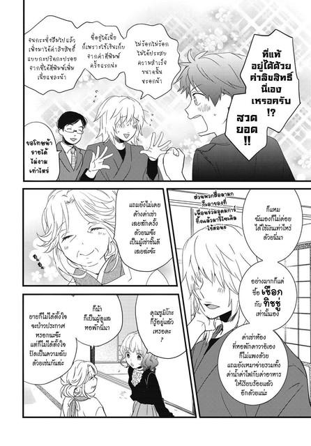 อ่านการ์ตูน Bokura wa Minna Kawaisou ตอนที่ 82 หน้าที่ 18