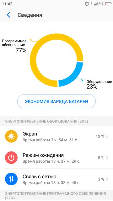 Screenshot 20180329 114243