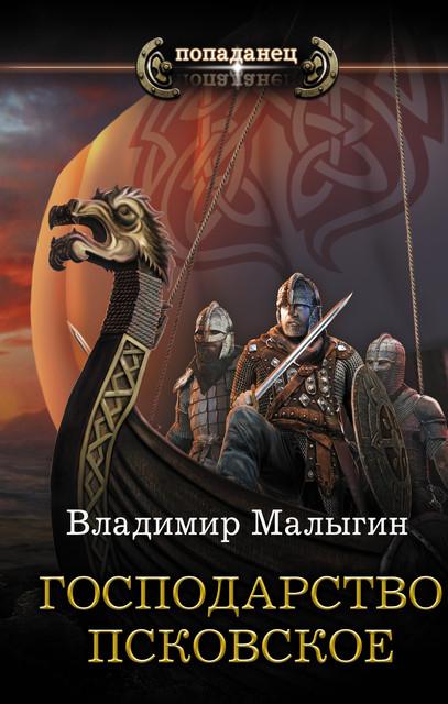 Владимир Малыгин «Господарство Псковское»