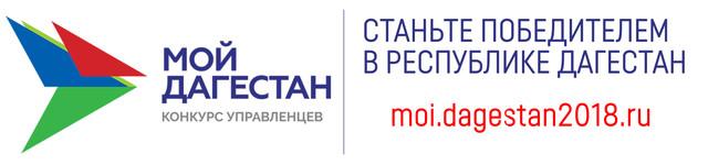 МойДагестан2018