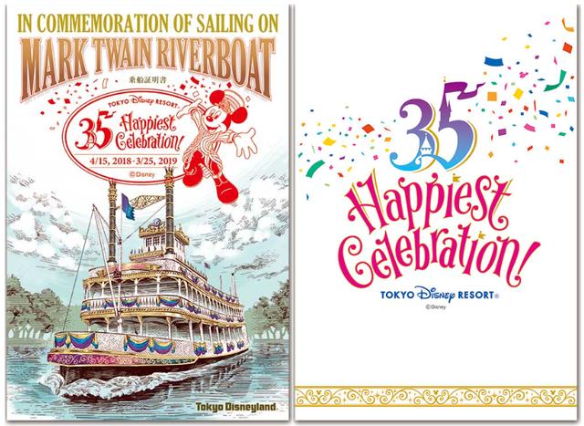 [Tokyo Disney Resort] 35th Anniversary : Happiest Celebration ! (du 15 avril 2018 au 25 mars 2019) - Page 2 W787