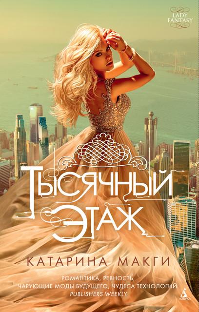 Катарина Макги «Тысячный этаж»