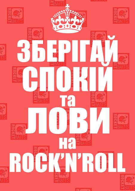 https://preview.ibb.co/dN5NS5/Rock_n_Roll_3.jpg