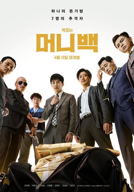 Sinopsis Film Korea Snatch Up (Movie - 2018)