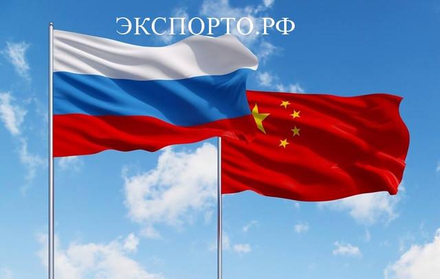 Бизнес Китая и России