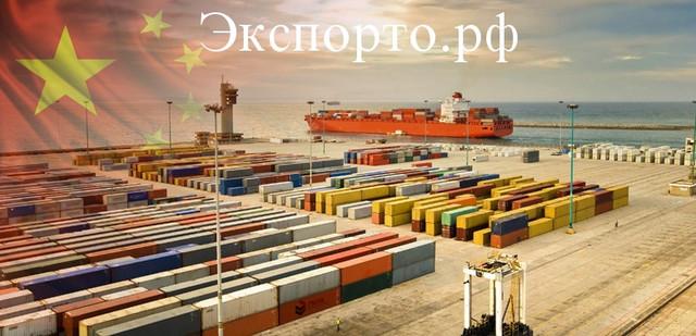 Перевозка товаров из России в Китай, растаможка товаров в 2018 году