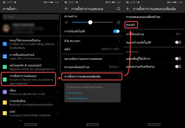 Screenshot-20181019-114457-com-android-settings-side.jpg