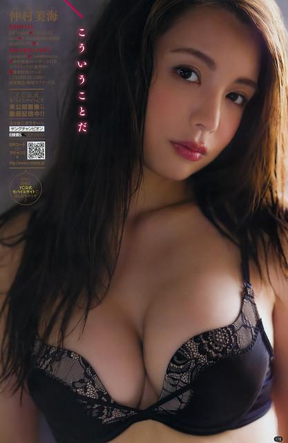 RaMu 仲村美 Young Champion14