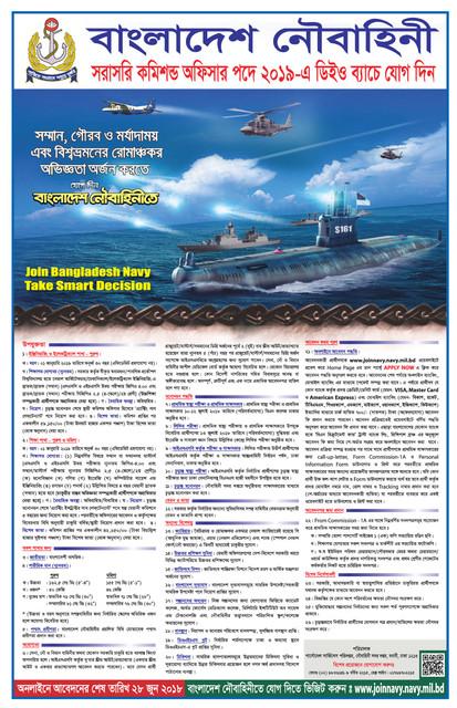 Officer Cadet 2019-B Batch, Bangladesh Navy Job Circular 2018, Noubahini Chakri, Join Bangladesh Navy Job Circular, BD Navy Recruitment, বাংলাদেশ নৌবাহিনী নিয়োগ বিজ্ঞপ্তি ২০১৮, সৈনিক