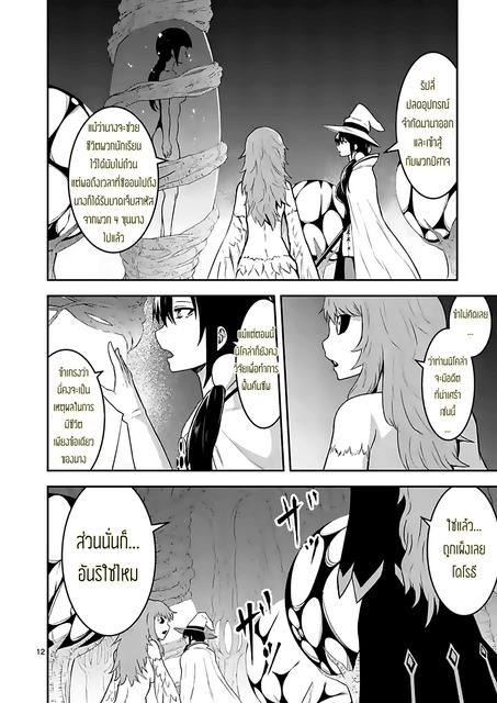 อ่านการ์ตูน Yuusha ga Shinda! ตอนที่ 74 หน้าที่ 12
