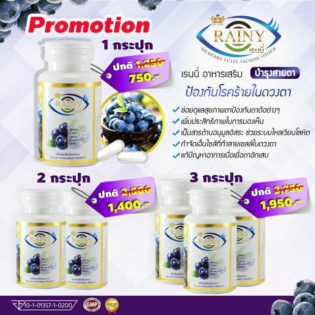 Rainy Promotion