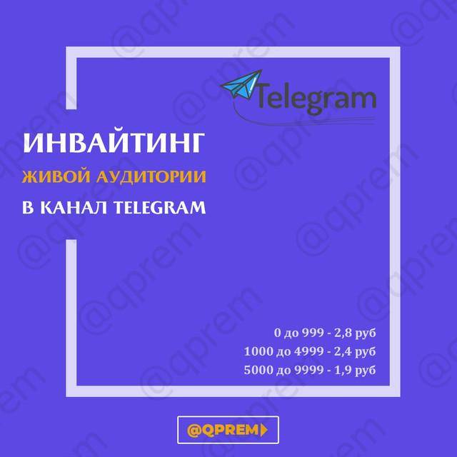qpre telegram price