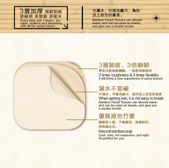 i_Life_Bamboo_Pocket_Tissues_Page_6_Image_0001