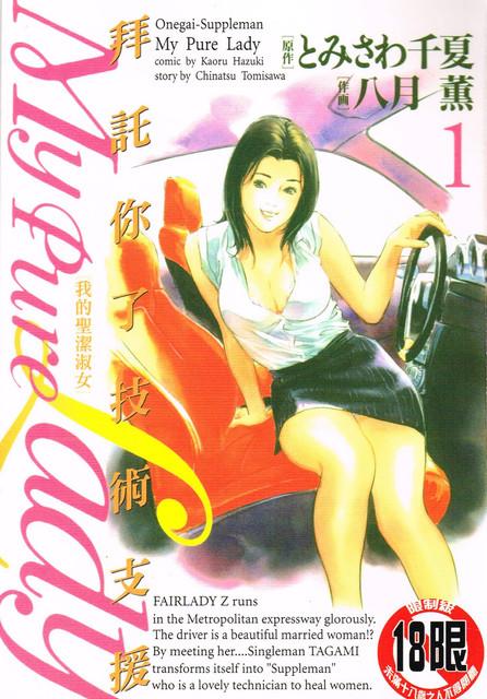 My-Pure-Lady-01