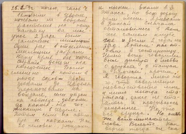 Zina-Kolmogorova-diary-04.jpg
