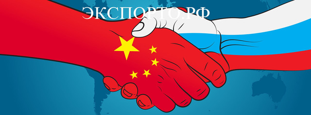 Экспорт и импорт России и КИта