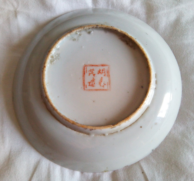 ID old Japanese plate 4