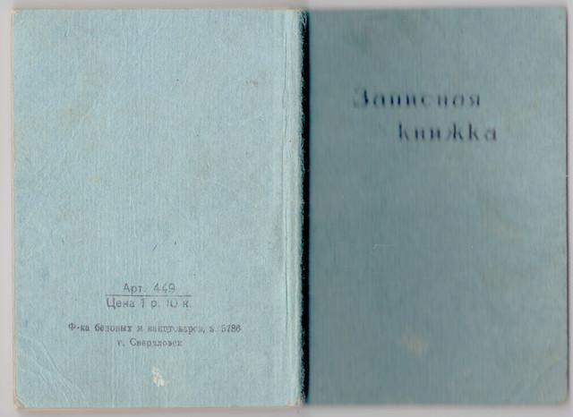 Zina-Kolmogorova-diary-01.jpg
