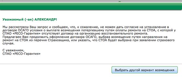 Отзывы о страховой компании «РЕСО-Гарантия», мнения пользователей ...