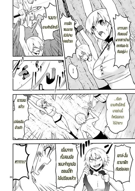 อ่านการ์ตูน Yuusha ga Shinda! ตอนที่ 74 หน้าที่ 24