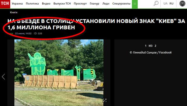 """На въезде в столицу установили новый знак """"Киев"""" - Цензор.НЕТ 2373"""
