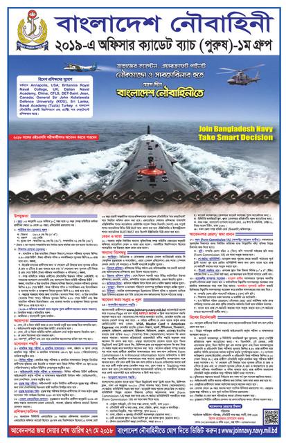 Officer Cadet Batch (Male)2019-A 1st Group, Bangladesh Navy Job Circular 2018, Noubahini Chakri, Join Bangladesh Navy Job Circular, BD Navy Recruitment, বাংলাদেশ নৌবাহিনী নিয়োগ বিজ্ঞপ্তি ২০১৮, সৈনিক