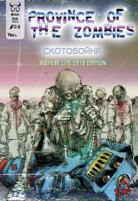 Станислав Якимов «Province Of The Zombies #2»