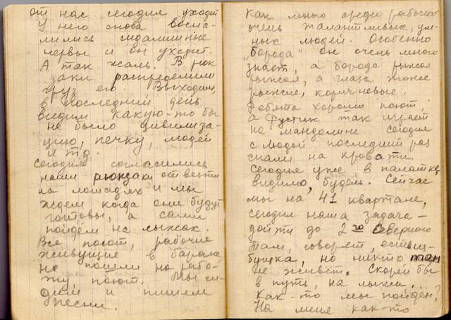 Zina Kolmogorova diary 06